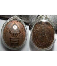 พระเครื่อง เหรียญหลวงปู่ทิม วัดละหารไร่ รุ่นไตรมาส พิมพ์นาคปรก พิมพ์นิยม อุึ ยาว เนื้อทองแดงผิวไฟ