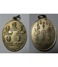 พระเครื่อง เหรียญหลวงพ่อแขก หลวงพ่อรุ่ง หลวงพ่อปั้น หลวงพ่อฉาย หลวงพ่อแกล รุ่นสร้างศาลาการเปรียญ วัด