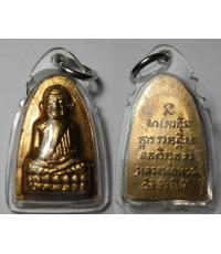 พระเครื่อง เหรียญหลวงพ่อทวด วัดช้างไห้ รุ่นทะเลซุง เนื้อทองแดงกะไหล่ทอง