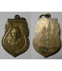 พระเครื่อง เหรียญหลวงพ่อชะเอม ฐีตาณโณ หลังยันต์ห้า ที่ระฤกงานสร้างพระอุโบสถ วัดพานลาน เนื้อฝาบาตร จ.