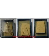 พระเครื่อง พระสมเด็จรูปเหมือน สมเด็จพระสังฆราชเจ้า กรมหลวงวชิรญาณวงศ์ วัดบวรนิเวศ พิมพ์เล็ก ปี 2515