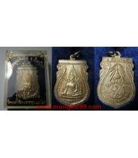 พระเครื่อง เหรียญพระพุทธชินราช รุ่นปฏิสังขรณ์ วัดพระศรีรัตนมหาธาตุวรมหาวิหาร จ.พิษณุโลก ด้านหลัง ภปร