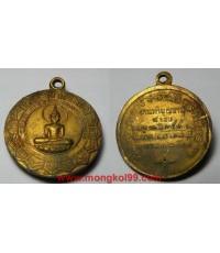 พระเครื่อง เหรียญปั้ม หลวงพ่อวัดเขาตะเครา งานทำบุญอายุครบ 4 รอบ  ปี 2513 เนื้อทองแดงกะไหล่ทอง