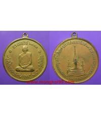 พระเครื่อง เหรียญปั้ม เหรียญในหลวงทรงผนวช ที่ระลึกในการทรงผนวช วัดบวรนิเวศ เนื้อฝาบาตร บล๊อกนิยม หน้
