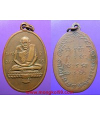 พระเครื่อง เหรียญปั้ม หลวงปู่รอด พระครูรัตนโลบล จ.อุบลราชธานี รุ่นแรก พิมพ์นิยม เนื้อทองแดง