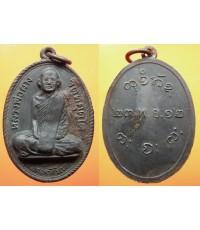 พระเครื่อง พระเหรียญหลวงพ่อฝาง วัดคงคาราม รุ่นแรก พิมพ์คงคา เนื้อทองแดงรมดำ สภาพสวยเดิมๆ