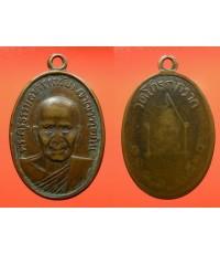 พระเครื่อง เหรียญพระครูธรรมสาคร ญาณวฑฺฒโน หลวงพ่อวัดโกรกกราก รุ่นแรก  ปี 2510 เนื้อทองแดง