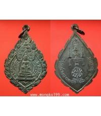 พระเครื่อง  เหรียญวัดราชประดิษฐ์ อนุสรณ์ 108 ปี พ.ศ. 2515 เนื้อทองแดงกะไหล่ทอง 2