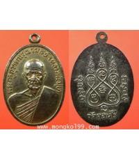 พระเครื่อง เหรียญพระครูสุวรรณวุฒาจารย์ หลวงพ่อมุ่ย วัดดอนไร่ ปี 2512 เนื้อทองแดงกะไหล่ทอง