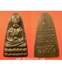 พระเครื่อง พระหลวงปู่ทวด พิมพ์หลังหนังสือ กะไหล่ทอง ปี 2508