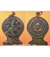 พระเครื่อง เหรียญหลวงพ่อลี วัดอโศการาม ปี 2503 เนื้อทองแดงรมดำ 2
