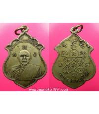 พระเครื่อง เหรียญหลวงปู่ทิม พระครูภาวนาภิรัต (ทิม) รุ่นแรก บล็อคนิยม เนื้ออาบาก้า