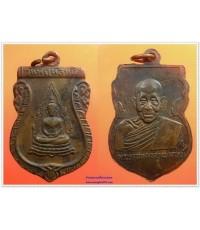 พระเครื่อง เหรียญพระราชมงคลวุฒาจารย์ หลวงปู่ใจ วัดเสด็จ พิมพ์พระประจำวันพฤหัสบดี เนื้อทองแดง
