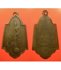 เหรียญที่ระลึกวัดป่าเลไลย์ สุพรรณบุรี ปี ๒๔๙๕ เนื้ออัลปาก้า ขอบเลื่อย
