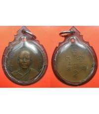 พระเครื่อง เหรียญหลวงพ่อเปี่ยม วัดเกาะหลัก รุ่นสอง เนื้อทองแดง ปี 2519