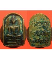 พระเครื่อง เหรียญพระพุทธชินสีห์ วัดบวรนิเวศ ปี 2499 เนื้อทองแดง บล็อคนิยม