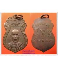 พระเครื่อง เหรียญหลวงพ่อคำ สุวณฺณโชโต วัดหนองแก รุ่นแรก ปี 2509 เนื้อทองแดงรมดำ