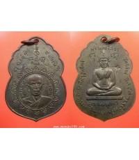 พระเครื่อง เหรียญหลวงพ่อทองสุข หลังพระพุทธโสธร รุ่นแรก หลังยันต์ ด้านหน้ามีจารเดิม เนื้อทองแดงกะไหล่