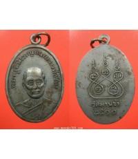 พระเครื่อง เหรียญพระครูพิพิธวรญาณ หลวงพ่อชื่น วัดมาบข่า จ.ระยอง รุ่นแรก พิมพ์นิยม ปี 2511 เนื้ออาบาก