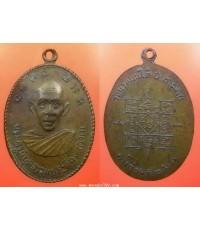 พระเครื่อง เหรียญหลวงพ่อฮวด  รุ่นแรก วัดหัวถนนใต้ ปี 2507 เนื้อฝาบาตร