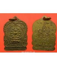 เหรียญหลวงพ่อวัดเขาตะเครา ที่ระลึกงานผูกพัทธสีมา เนื้อทองแดงกะไหล่ทอง ปี 2492