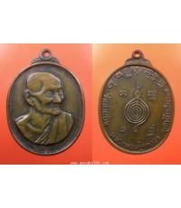 พระเครื่อง เหรียญหลวงพ่อเต๋ คงทอง วัดสามง่าม ที่ระลึก ผูกพัทธสีมา ปี 2518 เนื้อทองแดง