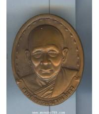 พระเครื่อง เหรียญสมเด็จพระญาณสังวร สมเด็จพระสังฆราช วัดบวรนิเวศ รุ่นแรก ปี2528