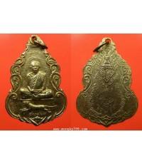 พระเครื่อง เหรียญพระครูสมุทรธรรมสุนทร หลวงพ่อสุด วัดกาหลง เนื้อทองแดงกะไหล่ทอง ปี 2519 ที่ระลึกเสด็จ