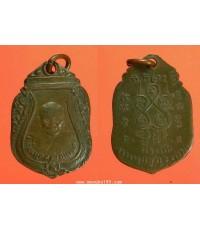 พระเครื่อง เหรียญหลวงปู่บุญ เจ้าคุณพุทธวิถีนายก ที่ระลึกงานผูกพัทธสีมา จ. นครปฐม ปี 2492 เนื้อทองแดง