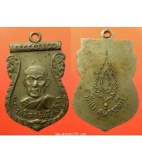 พระเครื่อง  เหรียญพระรักขิตวันมุนี หลวงพ่อถิร วัดป่าสุพรรณบุรี เนื้ออาบาก้า