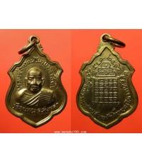 พระเครื่อง เหรียญหลวงพ่อทวด ห้วยมวยวาจาสิทธิ์ วัดอ่่างทอง ที่ระลึกในงานพระราชทานสมณศักดิ์ พระครูปิยธ