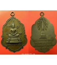 พระเครื่อง เหรียญพระพุทธสิสิงค์ วัดเกตุมวดี ปี 2511 รุ่นแรก เนื้ออาบาก้า