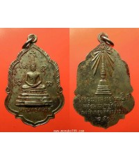 พระเครื่อง เหรียญพระพุทธสิสิงค์ วัดเกตุมวดี ปี 2511 รุ่นแรก เนื้ออาบาก้า องค์ที่สอง