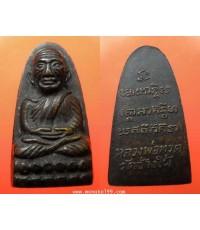 พระเครื่อง พระหลวงพ่อทวด วัดช้างไห้ พิมพ์หลังหนังสือ ปี 2505 นิยม ว. จุด องค์ที่สอง