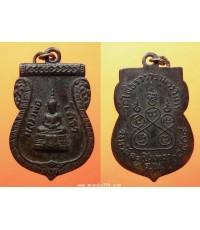 พระเครื่อง เหรียญหลวงพ่อโสธร ที่ระลึก ร.พ. ปี 2509 เนื้อทองแดง