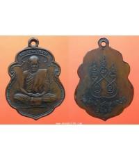 พระเครื่อง เหรียญรุ่นแรก หลวงพ่อสงฆ์ วัดเจ้าฟ้าศาลาลอย ปี 2505 เนื้อทองแดง รมดำ