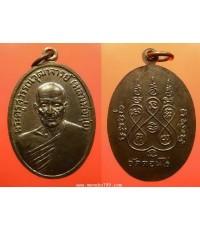 พระเครื่อง  เหรียญหลวงพ่อมุ่ย วัดดอนไร่ ปี 2512 พิมพ์รูปไข่ เนื้อทองกะไหล่ทอง