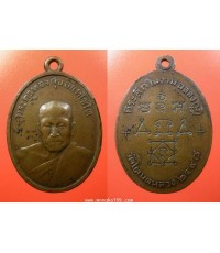 พระเครื่อง เหรียญหลวงพ่อทองสุข วัดโตนดหลวง รุ่น 2  ปี 2498 ที่ระลึกในงานฉลองกุฎิ เนื้อทองแดง