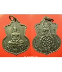 พระเครื่อง เหรียญหลวงพ่อโสธร ที่ระลึกโดยเสด็จพระราชกุศล สร้างโรงเรียน วัดโสธรวรราชมหาวิหาร ปี 2509 ห