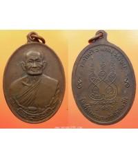 พระเครื่อง เหรียญหลวงพ่อคร่ำ วัดวังหว้า รุ่นสร้างพระธาตุ วัดสุขไพรวัน ปี 2518 อ.แกลง จ.ระยอง เนื้อทอ