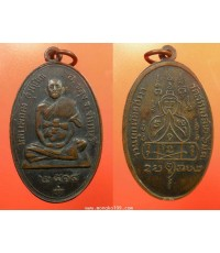พระเครื่อง เหรียญหลวงพ่อคง ที่ระลึกงานผูกพัทธสีมา วัดวังสรรพรส ปี 2514 เนื้อทองแดงรมดำ