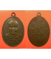เหรียญหลวงพ่อคล้าย วัดสวนขัน รุ่นแรก พิมพ์นิยม สองขอบ เนื้อทองแดง อ.ฉวาง จ.นครศรีธรรมราช