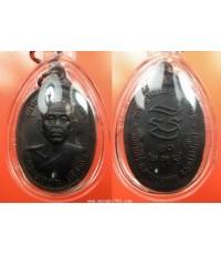 พระเครื่อง เหรียญหลวงพ่อคุณ วัดบ้านไร่ รุ่นรับเสด็จ ปี 2536 เนื้อทองแดง เหรียญที่สอง