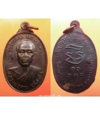 พระเครื่อง เหรียญหลวงพ่อคุณ วัดบ้านไร่ รุ่นรับเสด็จ ปี 2536 เนื้อทองแดง