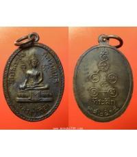 พระเครื่อง เหรียญหลวงปู่เถื่อน วัดป่าพระเจ้า สุพรรณบุรี  ปี 2515 เนื้อเงิน