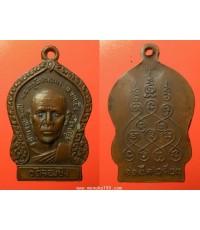 พระเครื่อง เหรียญหลวงพ่อวัดจอมบึง พระครูอินทเขมา วัดจอมบึง จ.ราชบุรี ปี 2523 เนื้อทองแดง อายุครบรอบ