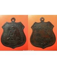 พระเครื่อง เหรียญหลวงพ่อวงศ์ วัดบ้านค่าย จ.ระยอง รุ่นอายุ 80 ปี เนื้อทองแดง