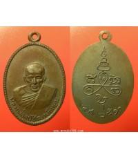 พระเครื่อง เหรียญหลวงพ่ออุปฌาย์แหยม วัดบ้านแดน จ.นครสวรรค์  ปี 2510 เนื้ออาบาก้า
