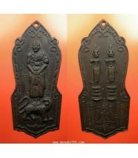 พระเครื่อง เหรียญหลวงพ่อคง ที่ระลึกงานผูกพัทธสีมา วัดวังสรรพรส ปี 2515 เนื้อทองแดงรมดำ