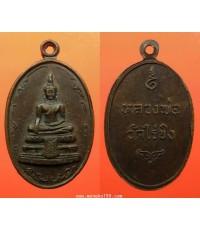 พระเครื่อง เหรียญหลวงพ่อวัดไร่ขิง ปี 2518 เนื้อทองแดง พิมพ์ใหญ่